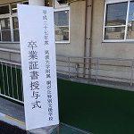 20160315(卒業式) (2)