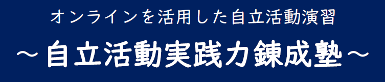 20210511-自立活動実践力錬成塾